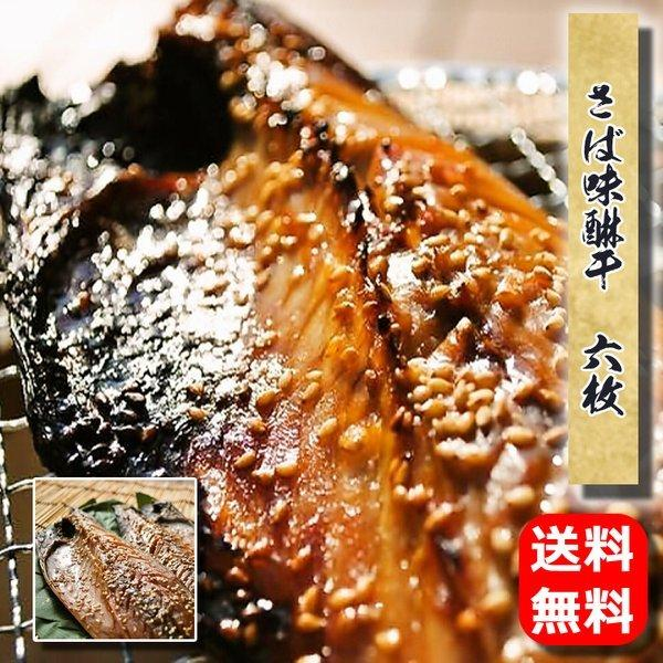 \あすつく/お歳暮 ギフト 干物のお取り寄せ グルメ 送料無料 さば味醂干(国産)6枚 サバ 残暑見舞 魚 食品 食べ物 プレゼント おかず