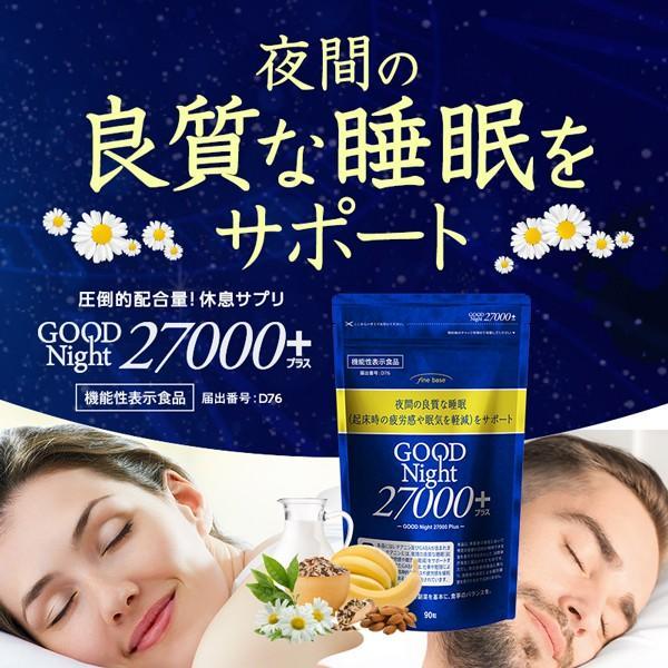 サプリ 夜間の良質な睡眠をサポート サプリ グッドナイト27000 送料無料 機能性表示食品|odecomart
