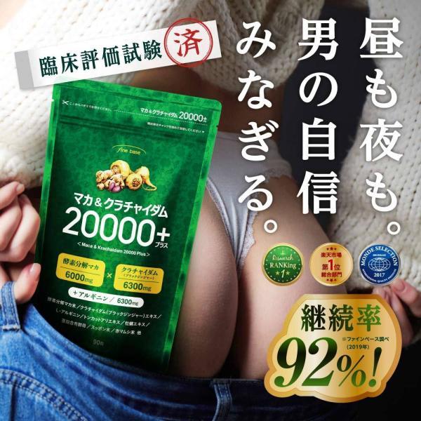 マカ サプリ マカ&クラチャイダム20000プラス 送料無料 ポイント5倍|odecomart