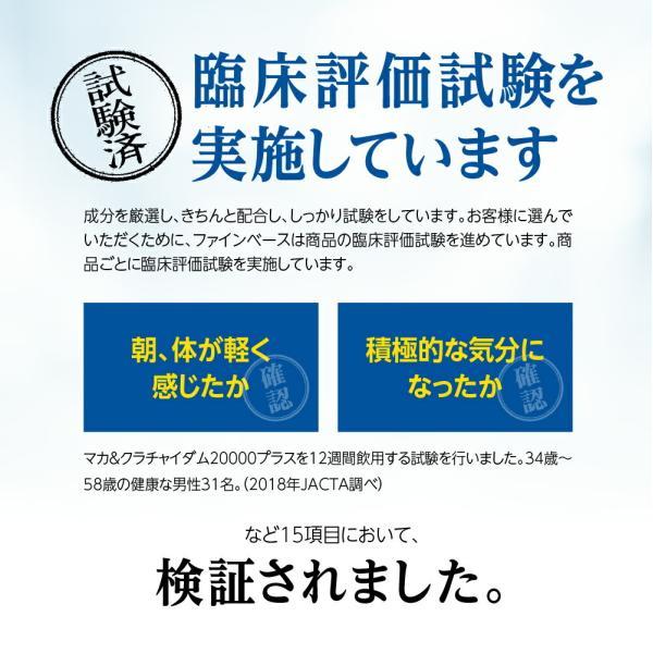 マカ サプリ マカ&クラチャイダム20000プラス 送料無料 ポイント5倍|odecomart|03