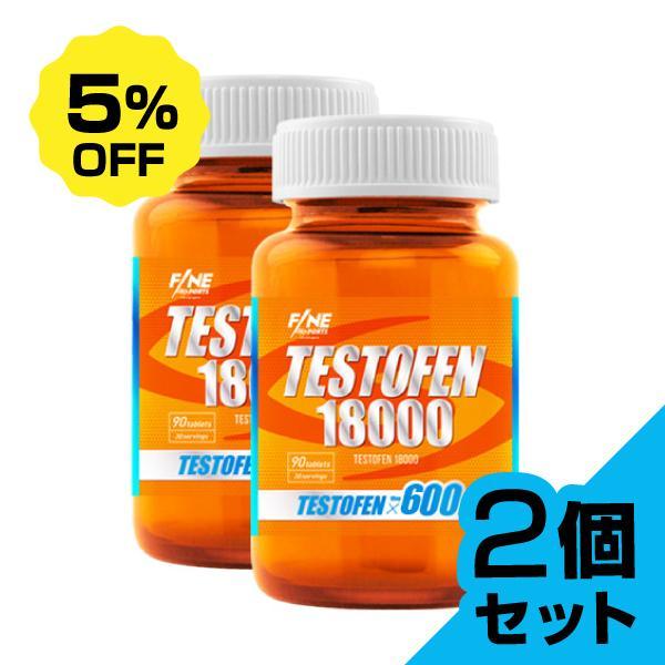 テストステロン サプリ テストフェン18000 お得な2個セット5%OFF 送料無料