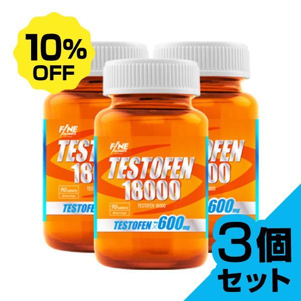 テストステロン サプリ テストフェン18000 お得な3個セット10%OFF 送料無料