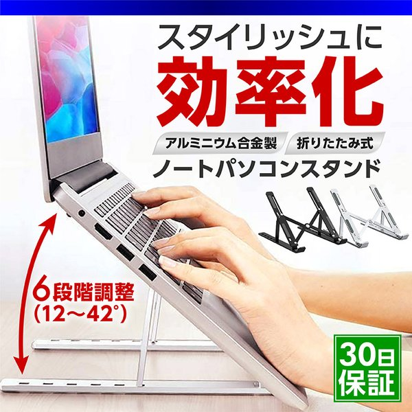 ノートパソコンスタンド台机上タブレットPCラップトップ折りたたみテレワーク在宅リモートグッズ
