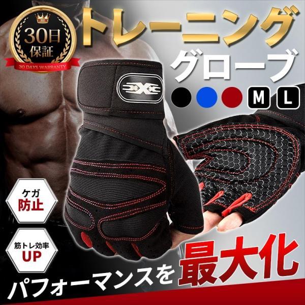 トレーニンググローブ筋トレグローブ筋トレグッズ自宅メンズレディースおすすめ手袋スポーツ