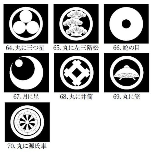 貼り紋 女紋 黒地着物用家紋シール 6枚 No.37〜No.70 72148|odori-company|06
