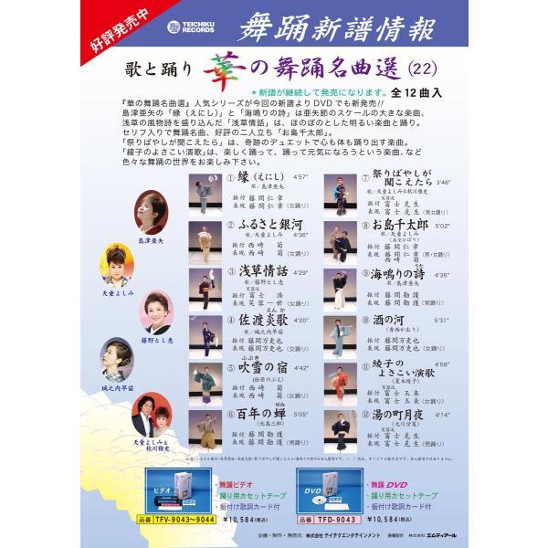 歌と踊り華の舞踊名曲選22舞踊 振付(DVD)|odori-company