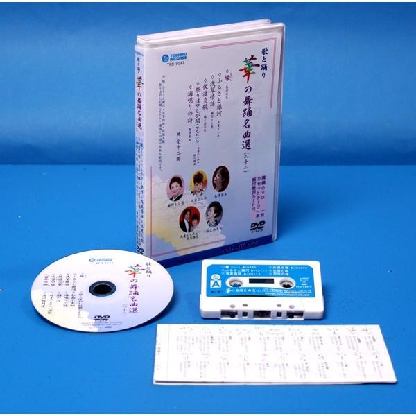歌と踊り華の舞踊名曲選22舞踊 振付(DVD)|odori-company|02