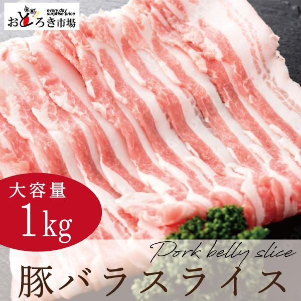 業務用 豚バラ1kg デンマーク産 ブロック スライス 焼肉 選べるカット