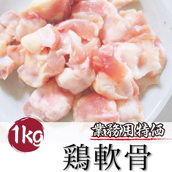 業務用  鶏軟骨 メガ盛り 1kg から揚げ 唐揚げ
