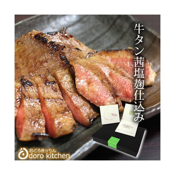 霜降り牛たんトロ茜塩麹漬けギフト 120g×2パック / 牛タンの霜降り 最上級部位の塩麹漬け 牛タンブロックから切出し お中元