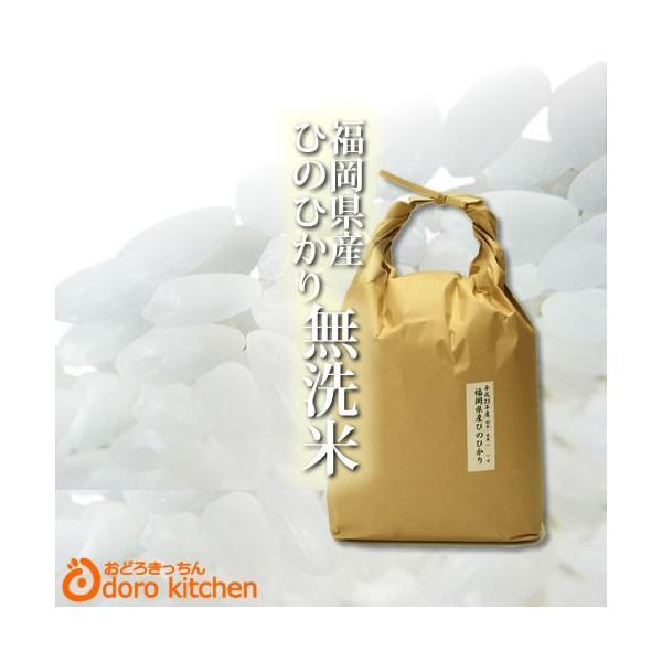 令和2年産 無洗米 ヒノヒカリ 5kg×1袋 / 福岡県産特A一等米 お取り寄せグルメ ハロウィン