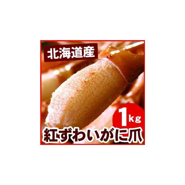 ボイル紅ずわいがに爪 ズワイガニ 業務用1キロ(送料無料) (カニ 蟹 紅ズワイ)