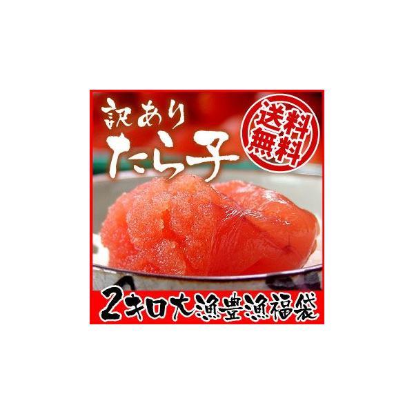 甘口たらこ(切れ子)大量2kg(送料無料)