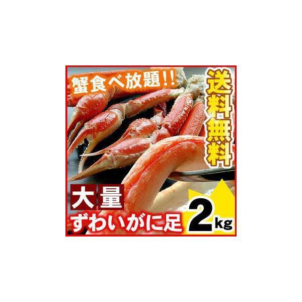 ズワイガニ足 大量2キロ 2L サイズ (約7-10肩入り) 本ズワイガニ脚 ずわい蟹 北海道 お取り寄せグルメ 送料無料