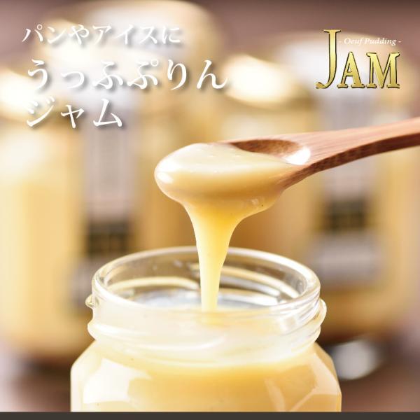 うっふプリンジャム 1個 常温・冷蔵 oeuf-pudding2