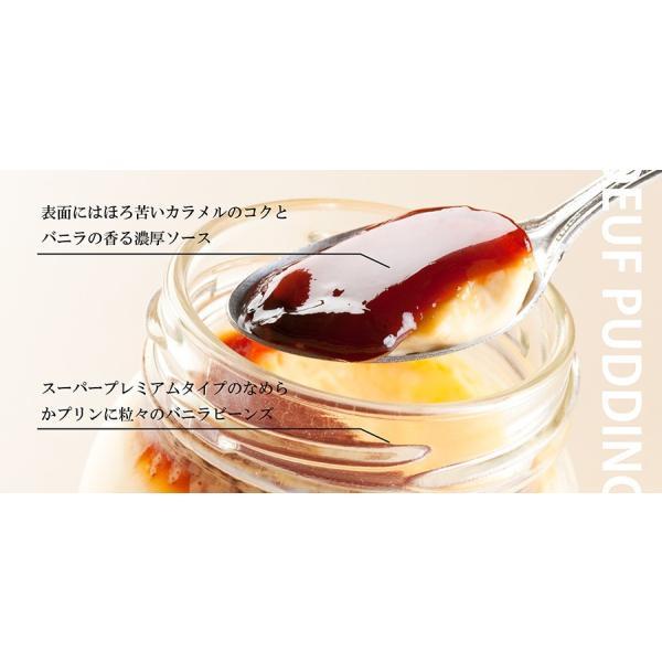 元祖うっふプリン カラメルソース 6個セット 冷蔵|oeuf-pudding2|02