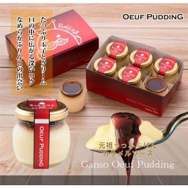 元祖うっふプリン カラメルソース 6個セット 冷蔵|oeuf-pudding2|03