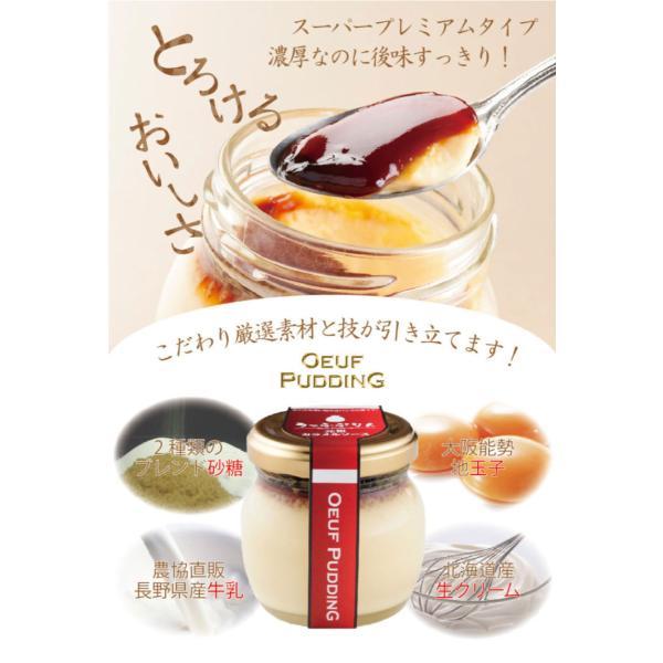 元祖うっふプリン カラメルソース 6個セット 冷蔵|oeuf-pudding2|04