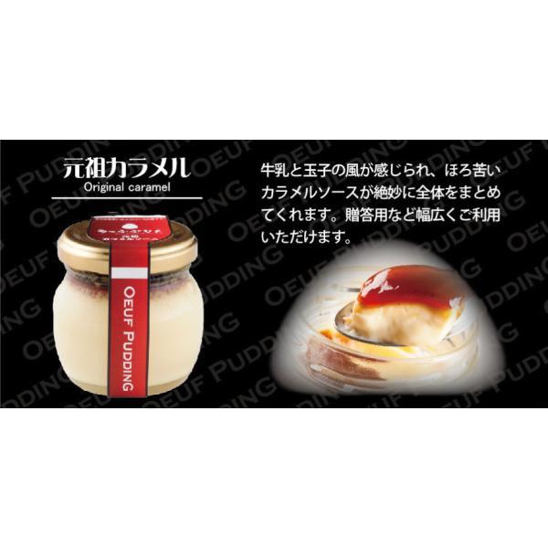 元祖うっふプリン カラメルソース 6個セット 冷蔵|oeuf-pudding2|05
