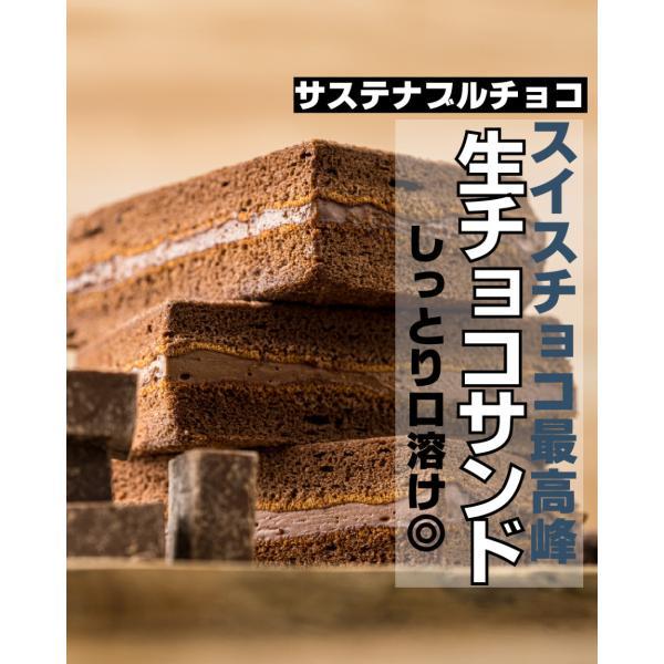 生チョコサンド 4個セット 冷凍|oeuf-pudding2