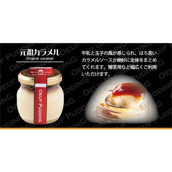 元祖うっふプリン カラメルソース 12個セット 冷蔵|oeuf-pudding2|05