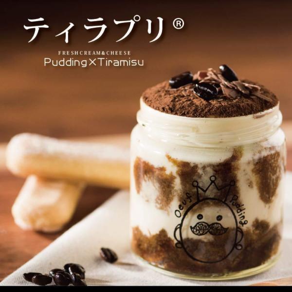 ティラプリ 5個セット 冷凍 oeuf-pudding2