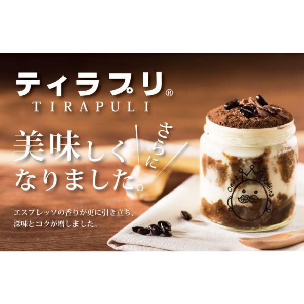 ティラプリ 5個セット 冷凍 oeuf-pudding2 02