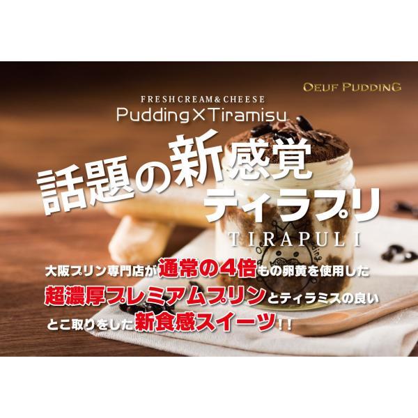 ティラプリ 5個セット 冷凍 oeuf-pudding2 04