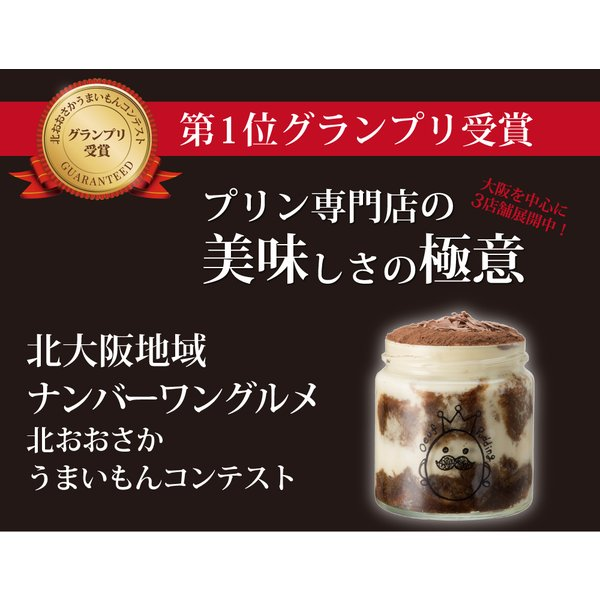 ティラプリ 5個セット 冷凍 oeuf-pudding2 05