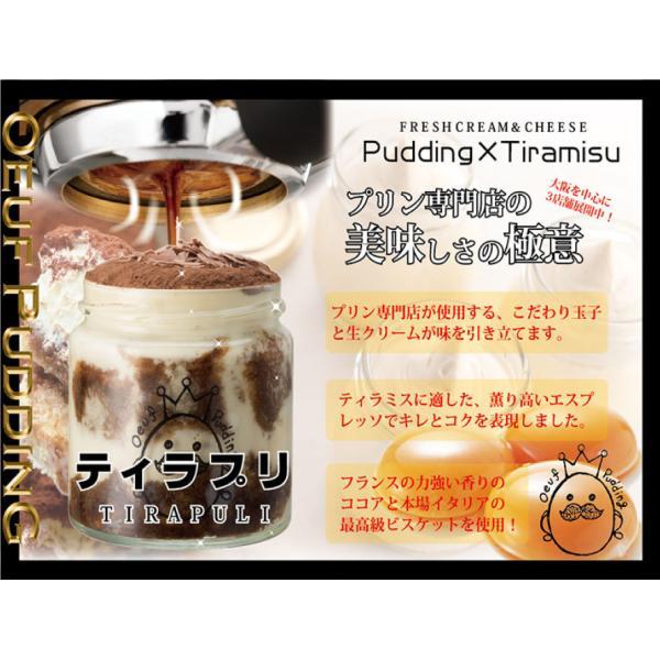ティラプリ 5個セット 冷凍 oeuf-pudding2 06