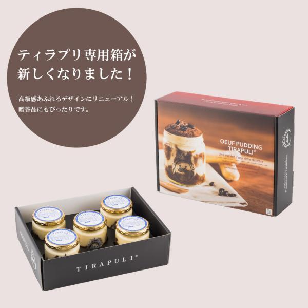ティラプリ 5個セット 冷凍 oeuf-pudding2 08