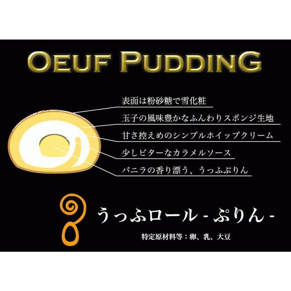 うっふロール ぷりん 1本 冷凍|oeuf-pudding2|03