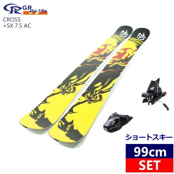 【ラスト1点お早めに!!】 ☆[99cm/90mm幅]GR ski life Cross+SX7.5 GW ACショートスキー専門ブランド スキーボード ビンディング付 軽量