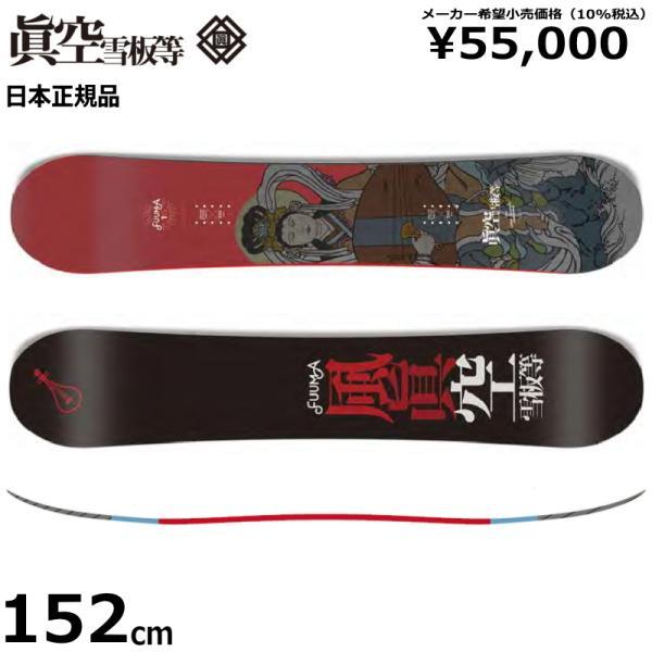 20-21 眞空雪板等 FUUMA BENZAITEN 152cm メンズ スノーボード ハイブリッドキャンバー 板 板単体 マクウセッパントウ フウマ 型落ち 旧モデル 日本正規品