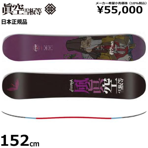 20-21 眞空雪板等 FUUMA FUKUROKUJYU 152cm メンズ スノーボード ハイブリッドキャンバー 板 板単体 マクウセッパントウ フウマ 型落ち 旧モデル 日本正規品