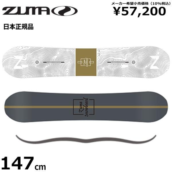 20-21 ZUMA ALLIVE WHITE 147cm ツマ アライブ 型落ち 旧モデル 日本正規品 メンズ スノーボード 板単体 ダブルキャンバー グラトリ