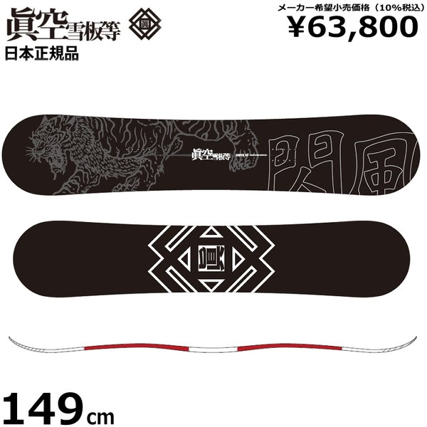 特典あり【早期予約商品】21-22 眞空雪板等 閃風 SENPUW 黒 BLACK 149cm マクウセッパントウ センプウ 日本正規品 スノーボード 板 板単体 2021-2022