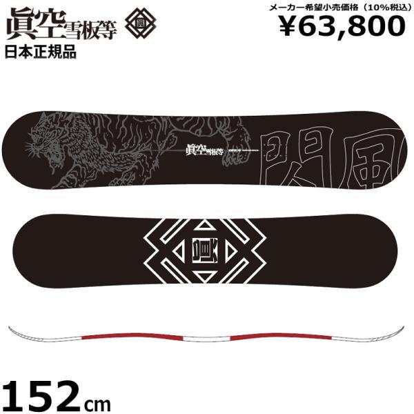 特典あり【早期予約商品】21-22 眞空雪板等 閃風 SENPUW 黒 BLACK 152cm マクウセッパントウ センプウ 日本正規品 スノーボード 板 板単体 2021-2022