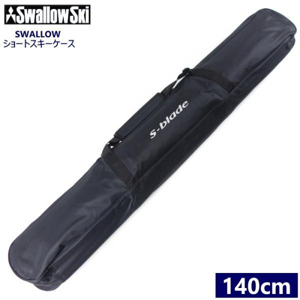 ■140cm SWALLOW スキーボードケース/Black ショートスキー板一台用ケース ショルダーストラップ付きで持ち運び便利!! スキーボード ファンスキー