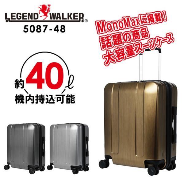 レジェンドウォーカー 大容量スーツケース 5087-48 機内持込可能・手荷物預け無料サイズ カラフルネームタグ プレゼントsgw