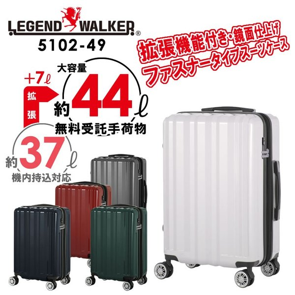レジェンドウォーカー 容量拡張機能付き・鏡面仕上げファスナータイプスーツケース 5102-49 カラフルネームタグ プレゼントsgw