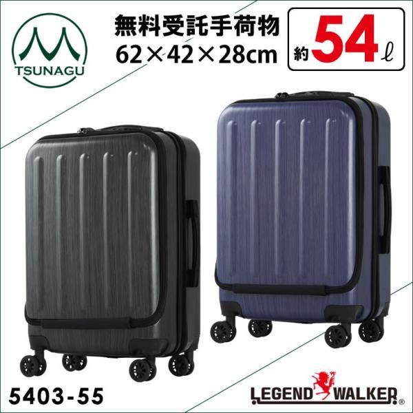 レジェンドウォーカー ファスナータイプスーツケース 5403-55 カラフルネームタグ プレゼント 無料受託手荷物 キャリーケース ハードケース スーツケース