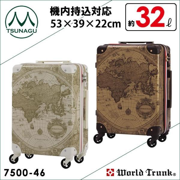 ワールドトランク 地図柄トランクケース RENAISSANCE 7500-46 カラフルネームタグ プレゼント 機内持込対応 キャリーケース ハードケース スーツケース