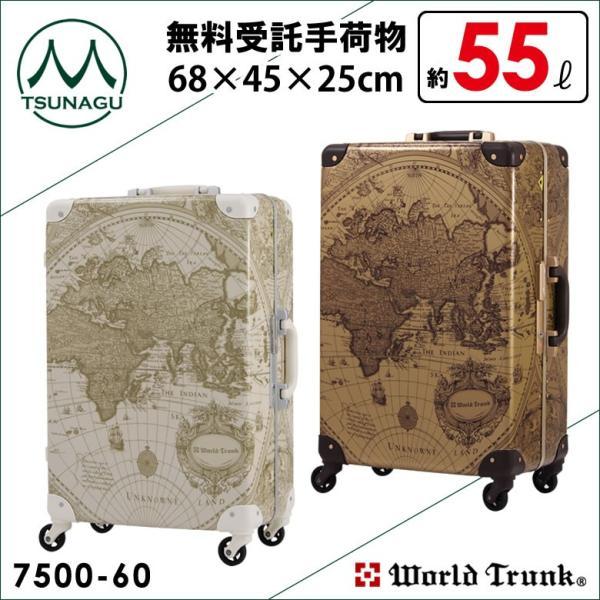 WORLD TRUNK 7500 60cm 7500-60