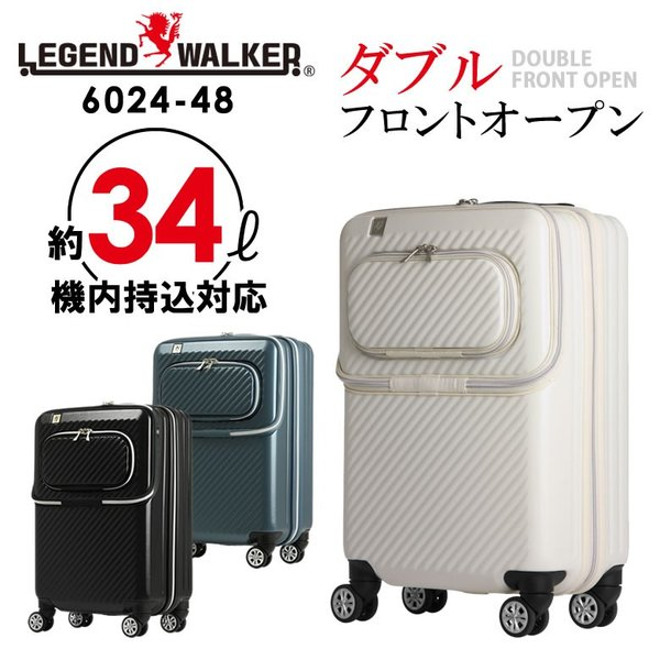 レジェンドウォーカー ダブルフロントオープン機能搭載 スーツケース 6024-48 カラフルネームタグ プレゼント LCC機内持込対応 機内持込対応 キャリーケース