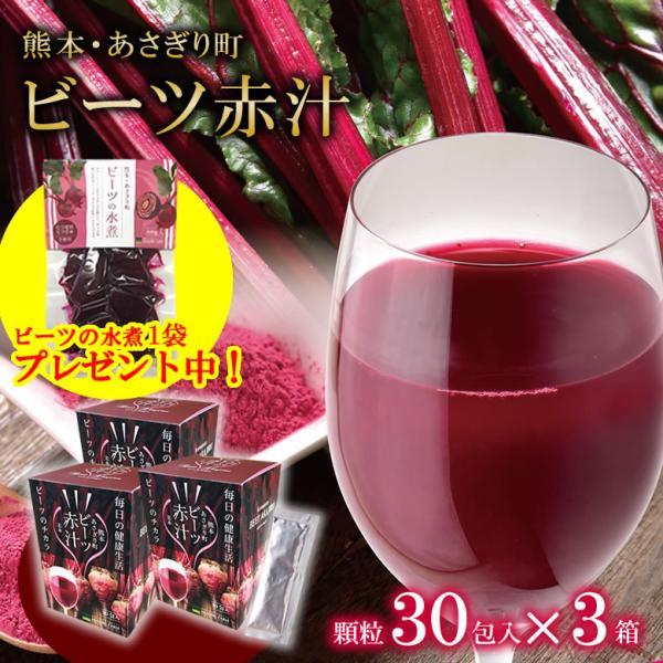ビーツ 赤汁 3箱セット【水煮1袋プレゼント】 あさぎり農園 顆粒 スティックタイプ 100%含有量の赤汁 無添加 野菜 ジュース ドリンク