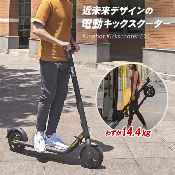 Ninebot Kickscooter E25 電動キックスクーター 電動 キックボード スクーター スケボー、スケートボード好きな方 電動式 車のトランクへの積み込み 軽量