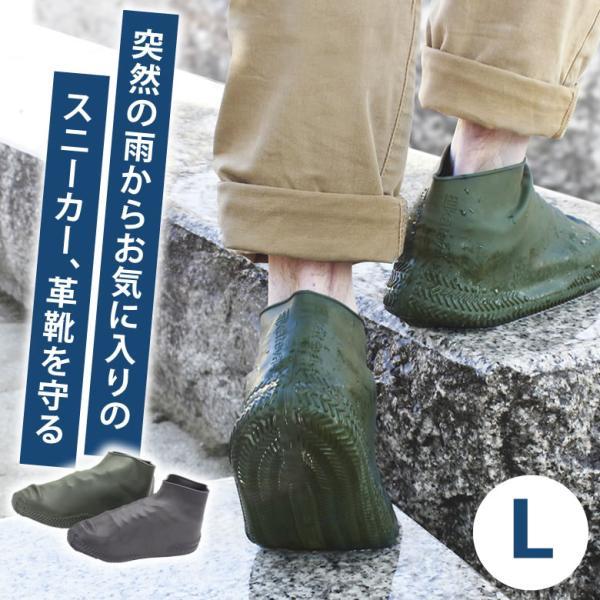 kateva+ カテバプラス 携帯する靴用カバー L 26.0〜28.0cm お気に入りのスニーカー、革靴を守る!突然の雨に!折り畳み傘を持つようにシューズカバーを持つ