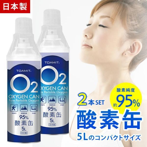 酸素缶 日本製2本セット5L 携帯酸素缶 携帯酸素 酸素スプレー 酸素ボンベ 酸素濃度95% 携帯型 酸素吸入器 酸素濃縮 濃縮酸素 携帯 酸素不足