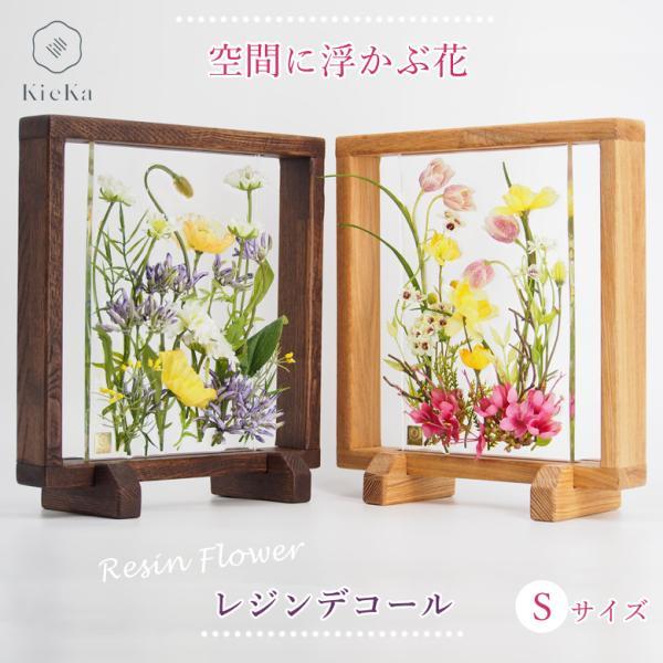 sumika (スミカ)レジンデコール 木製 フレーム セット kieKa(キエカ)花 造花 ハーバリウム インテリア 装花 壁掛け 壁かけ スタンド